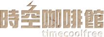 timecoolfree 時空咖啡館